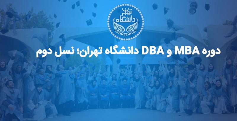 دوره MBA و DBA دانشگاه تهران؛ نسل دوم