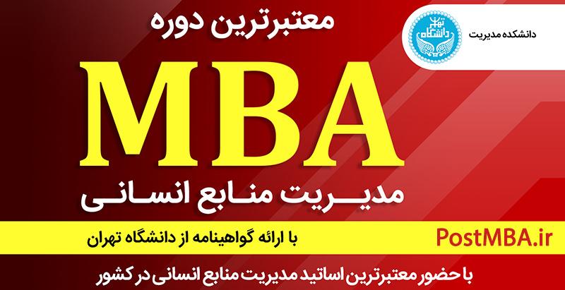 معتبرترین دوره MBA مدیریت منابع انسانی