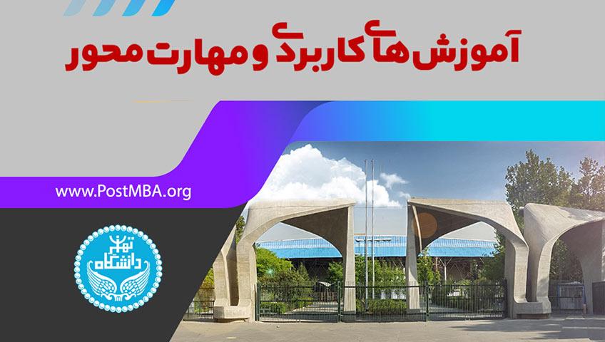 mba-dba-1