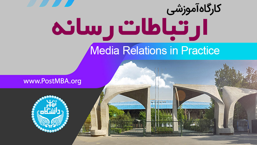 کارگاه آموزشی ارتباطات رسانه