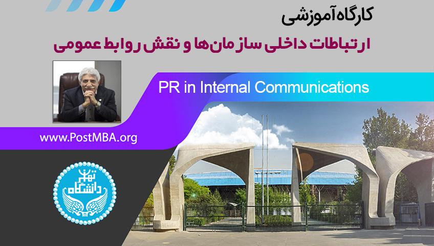 کارگاه آموزشی ارتباطات داخلی سازمانها و نقش روابط عمومی
