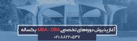 دوره mba و dba تخصصی یکساله دانشگاه تهران