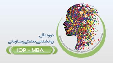 دوره عالی روانشناسی صنعتی و سازمانی